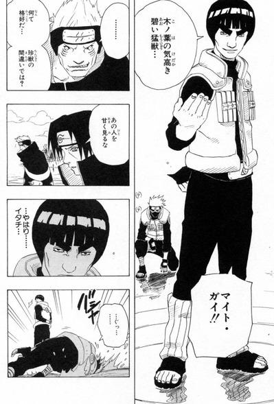 20161213_naruto_gai_itachi