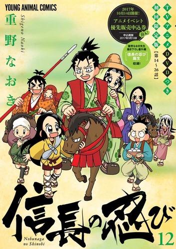 nobunaganoshinobi_12_gen