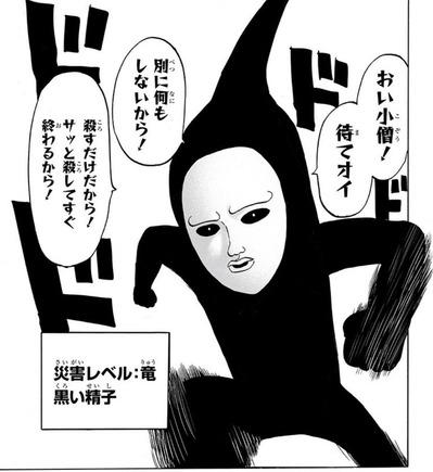 黒いセイシ