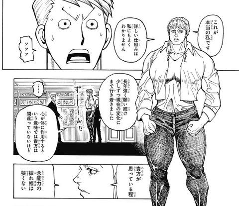 ビスケ (4)