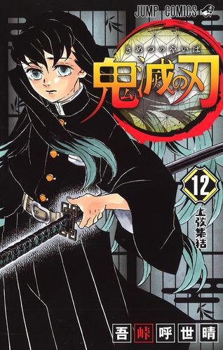 kimetsu012