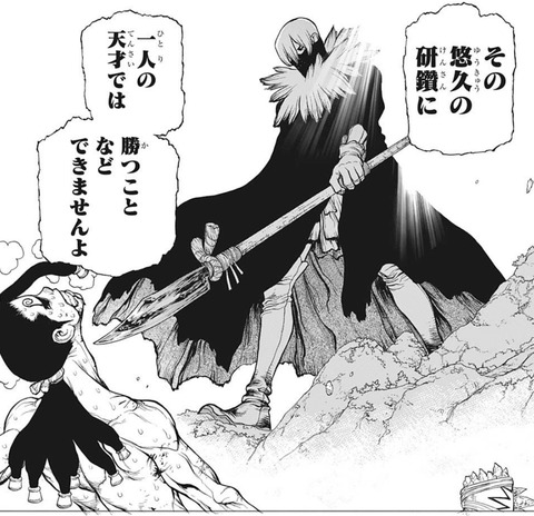 dfe33095 s - 【Dr.STONE132話感想】氷月、「科学の槍」を手に入れ反撃開始!!