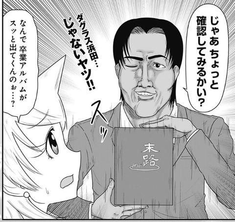ダグラス浜田2