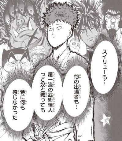 サイタマ2 (3)