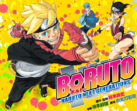 main_boruto