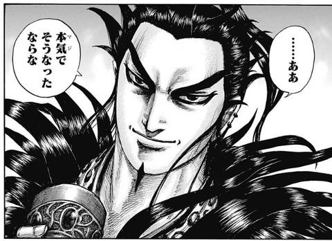 桓騎 (5)