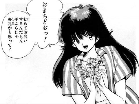 鮎川 (3)