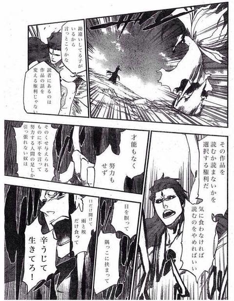 e7e61be7 s - 【ブリーチ】剣八に刺された時のノイトラのセリフ意味不明すぎwww
