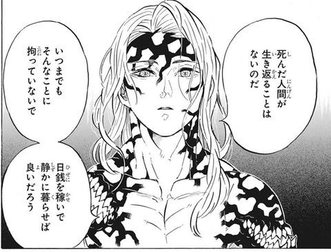 無惨 (6)