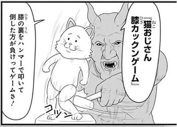 猫おじさん膝カックンゲーム