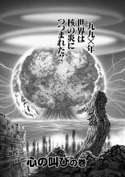 北斗の拳 (2)