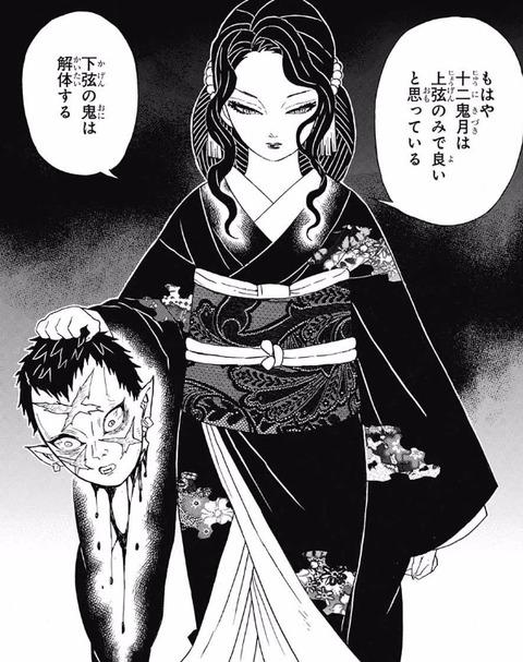 鬼舞辻 (2)