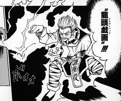Zeno_dragon_head