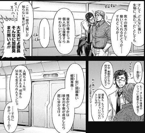 f40f9dbb s - 【テラフォーマーズ47話感想】ニュートン家の新当主、ついに登場する!!!!