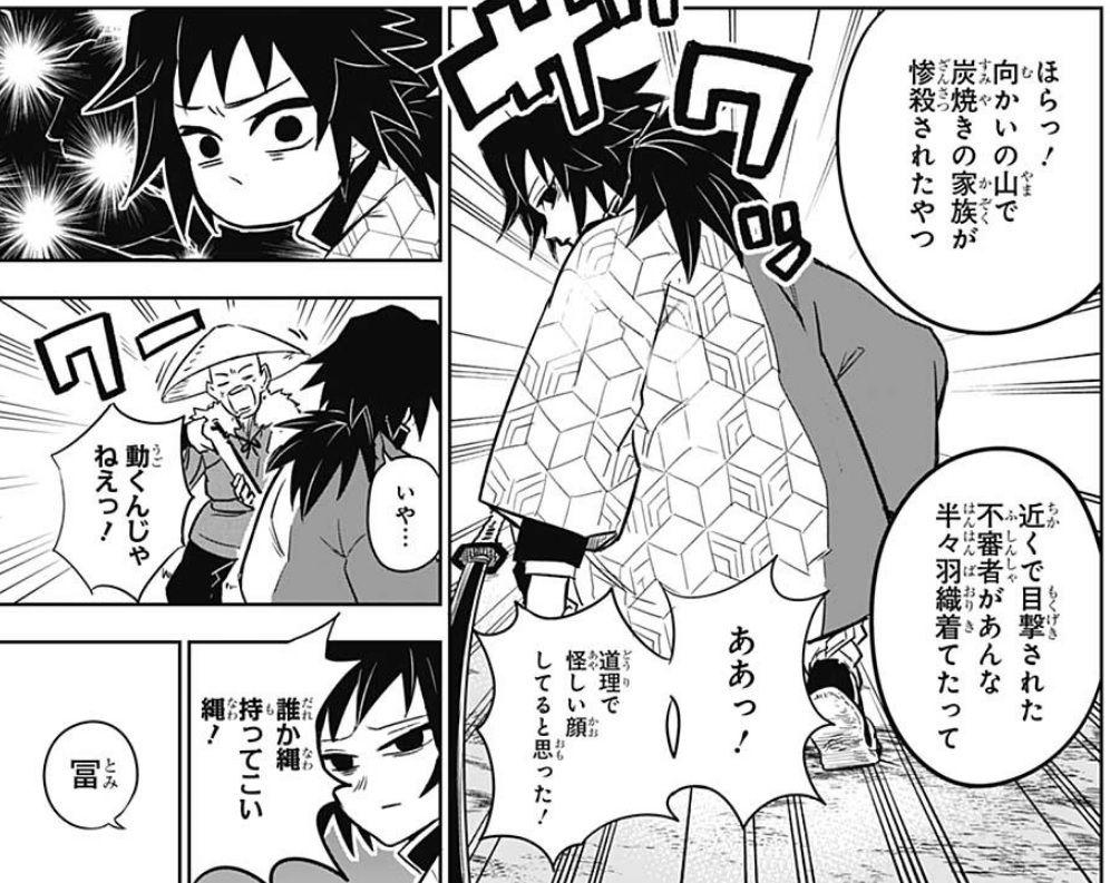 今週の鬼滅の刃スピンオフ「冨岡義勇 外伝」が面白い!!胡蝶