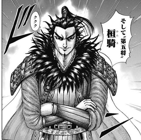 桓騎-671