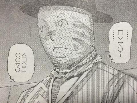 <スケアクロウとは?>