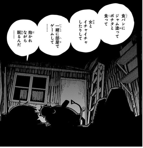 デンジ (3)