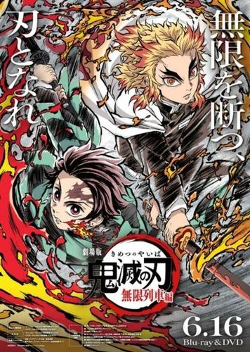 【朗報】劇場版「鬼滅の刃 無限列車編」、Blu-ray&DVDが3日で100万枚突破!!