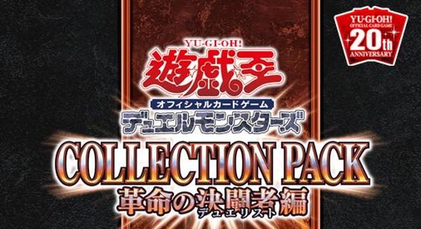 コレクションパック 革命の決闘者編初動相場での当たり・トップレア10枚を総括。