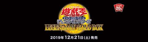 【遊戯王 商品情報】デュエルモンスターズ レジェンダリー・ゴールド・ボックスが安定供給・予約再開へ。