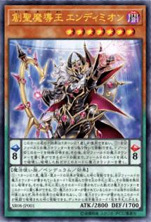 【ストラクチャーデッキR  ロード・オブ・マジシャン】 《創聖魔導王(そうせいまどうおう) エンディミオン》
