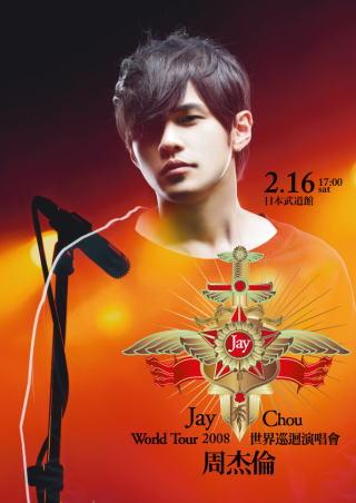 jay-chou-worldtour2008