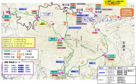 筑波山トレランコース