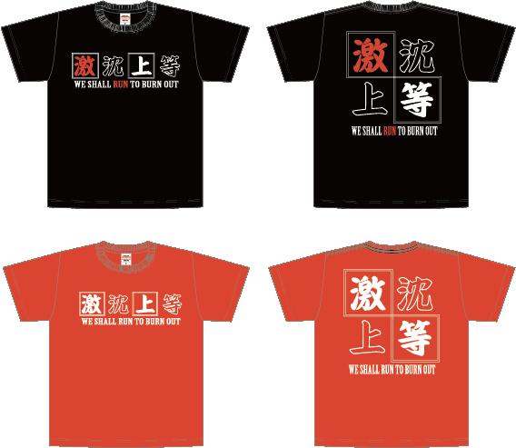 撃沈上等Tシャツ201812