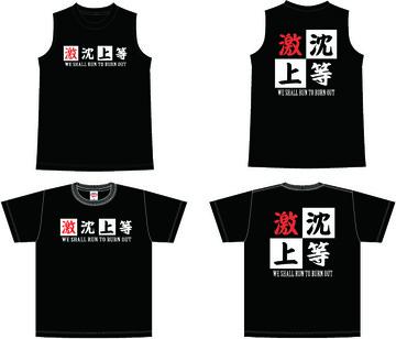 撃沈TEE blk0405