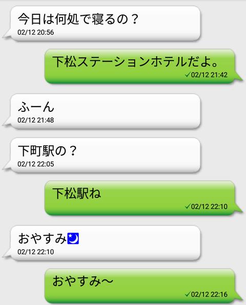 Screenshot_20180214-215219