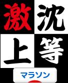 20170918ブログ村
