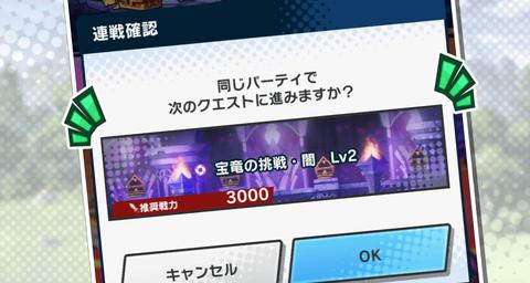 「宝竜の挑戦」の画面UI調整2