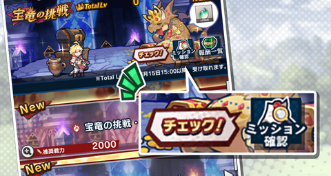宝竜の挑戦ミッション確認ボタンの追加
