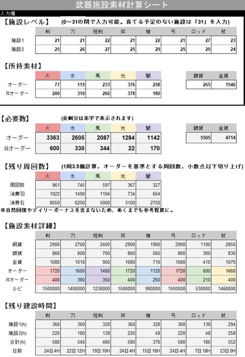 20190321_オーダー計算