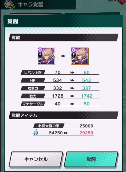 イルテミア★4→★5