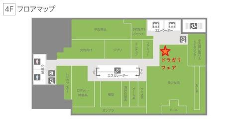 あみあみラジオ会館4F1