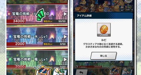 「宝竜の挑戦」の画面UI調整3