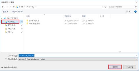 Windows手順3.6