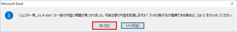 Windows手順5