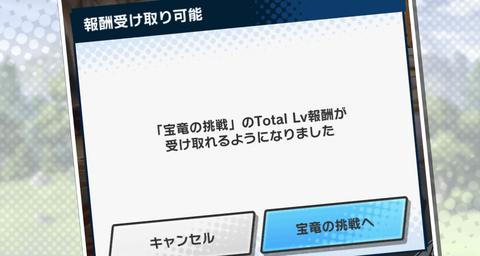 「宝竜の挑戦」の画面UI調整1