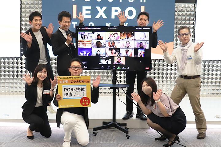 オンライン Passion EXPO
