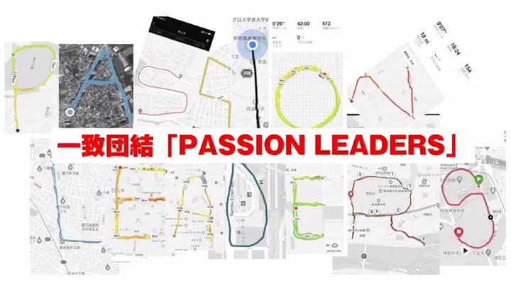 GPSジョギングアートで繋いだ「Passion Leaders」