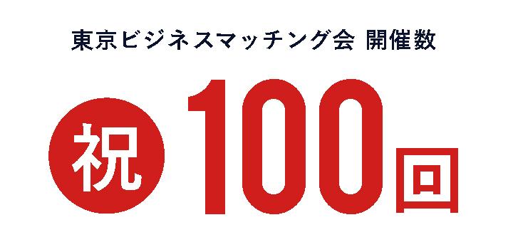 東京ビジネスマッチング会が開催100回を超えました