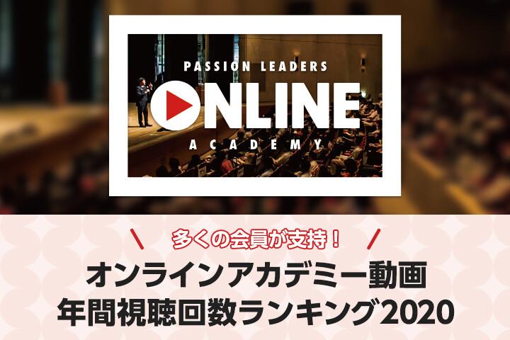 多くの会員が支持!オンラインアカデミー動画 年間視聴回数ランキング2020