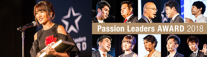 Passion Leaders AWARD 2018