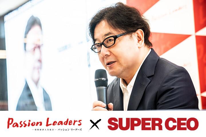 9月の全国定例会のレポートがSUPER CEOに掲載されました