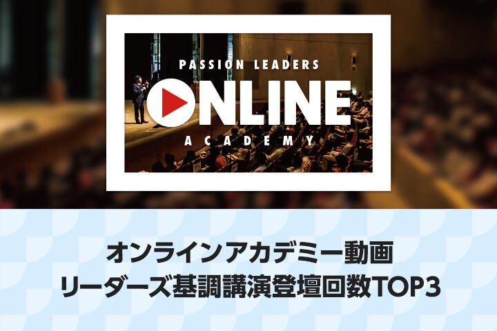 オンラインアカデミー動画 リーダーズ基調講演登壇回数TOP3