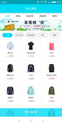 Screenshot_2018-08-12-14-34-57-143_com.edaixi.activity