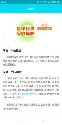Screenshot_2018-08-27-11-36-33-823_com.edaixi.activity